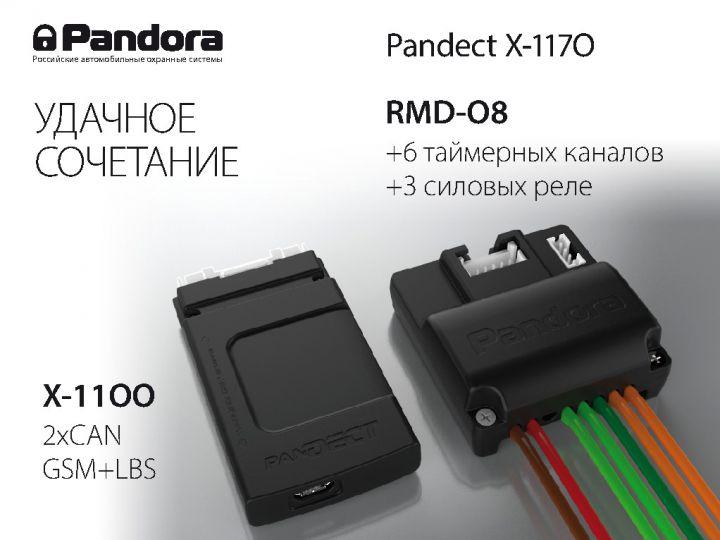 Метка автосигнализации Pandect X-1170