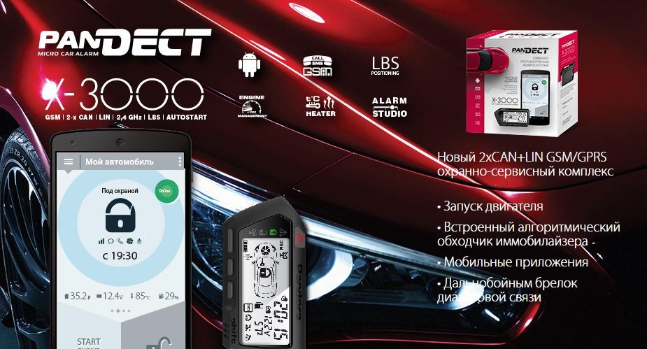 Особенности автосигнализации Pandect X-3000
