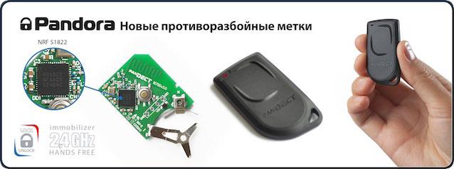 Кнопка управления автосигнализации Pandora DXL 3910