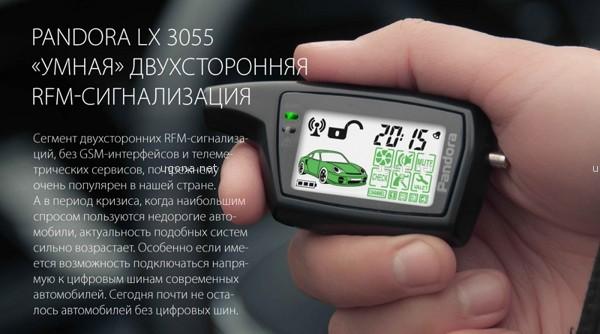 Брелок автосигнализации Pandora LX 3055