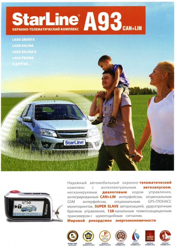 Автосигнализация с автозапуском StarLine A93 CAN+LIN