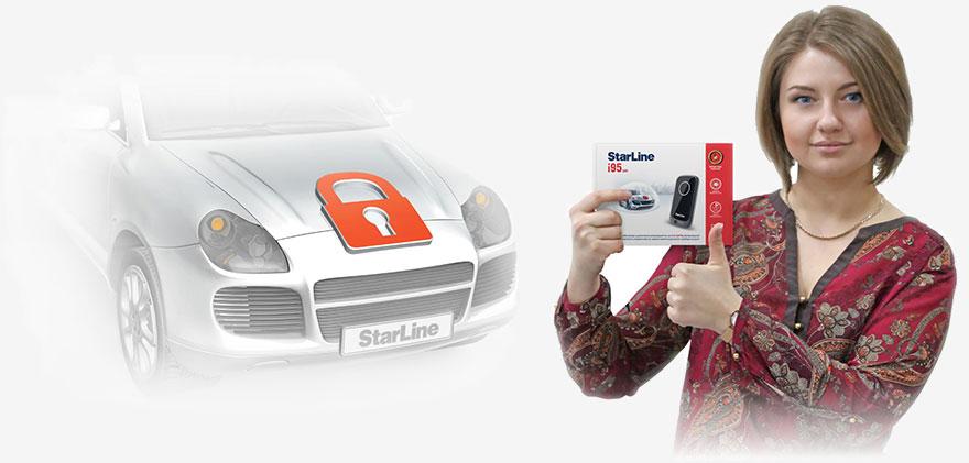 Основные особенности StarLine i95