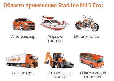 Стандартные функции StarLine M15