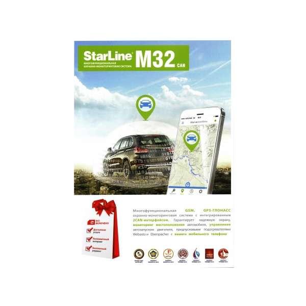 Преимущества StarLine M32CAN T
